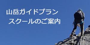 田中康典 山岳ガイドプランスクール案内